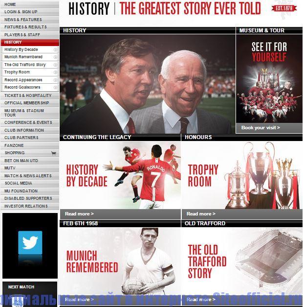 """Официальный сайт Манчестер Юнайтед - Вкладка """"History"""""""