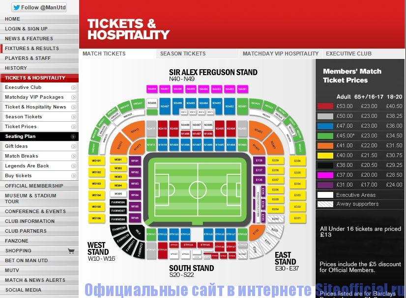 "Официальный сайт Манчестер Юнайтед - Вкладка ""Tickets & Hospitality"""