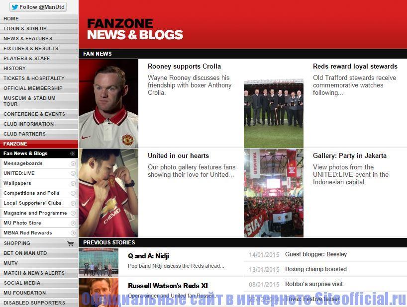 """Официальный сайт Манчестер Юнайтед - Вкладка """"Fanzone"""""""