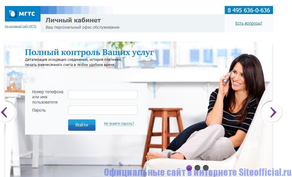 Официальный сайт МГТС - Личный кабинет