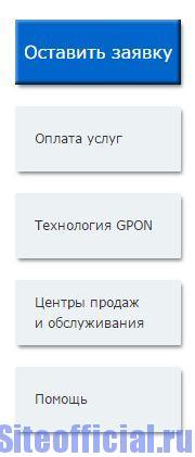Официальный сайт МГТС - Вкладки