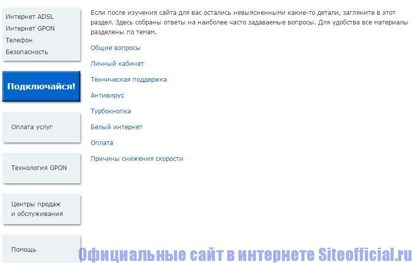 """Официальный сайт МГТС - Вкладка """"Помощь"""""""