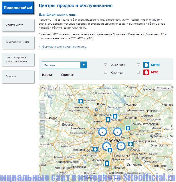 """Официальный сайт МГТС - Вкладка """"Центры продаж и обслуживания"""""""