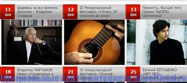 Дом музыки официальный сайт - Новости