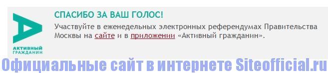 Сайт Москвы официальный сайт - Участие в референдумах