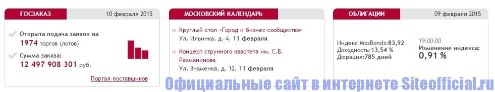 Сайт Москвы официальный сайт - Последние события