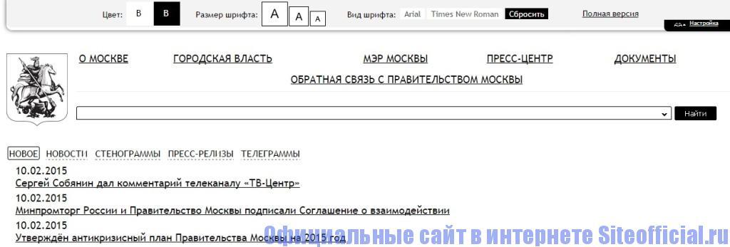 Сайт Москвы официальный сайт - Версия для слабовидящих