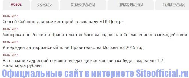 Сайт Москвы официальный сайт - Новое
