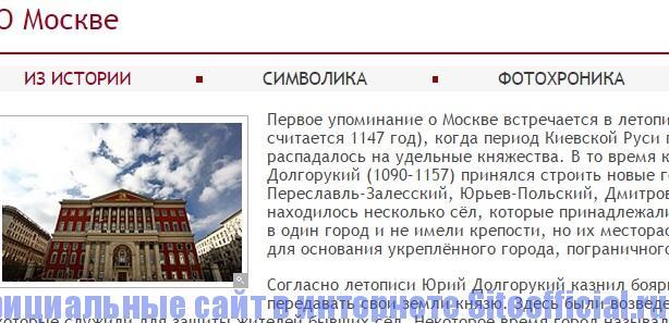 Сайт Москвы официальный сайт - О Москве