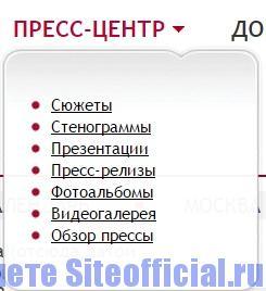 Сайт Москвы официальный сайт - Пресс-центр