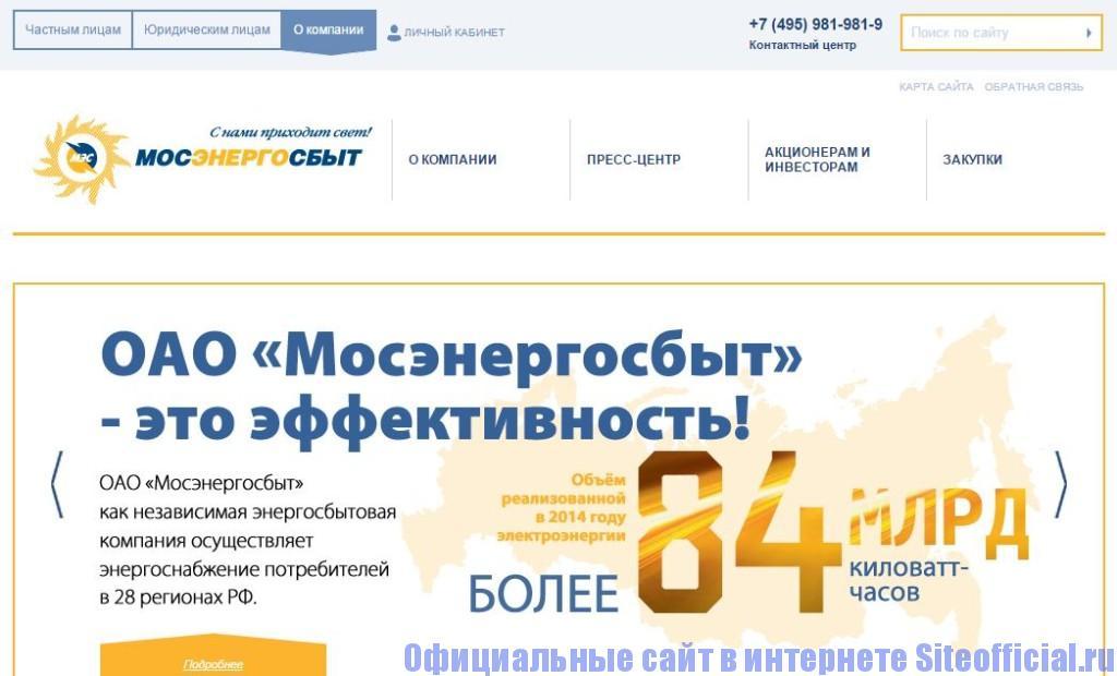 Официальный сайт Мосэнергосбыт - Главная страница
