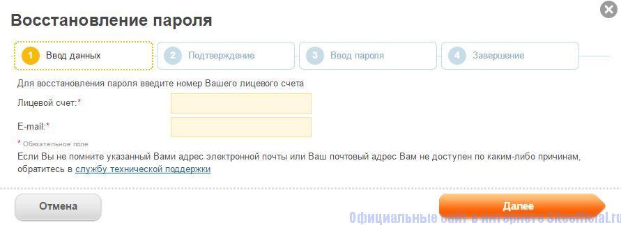 Восстановление пароля для входа в личный кабинет клиента Мосэнергосбыт