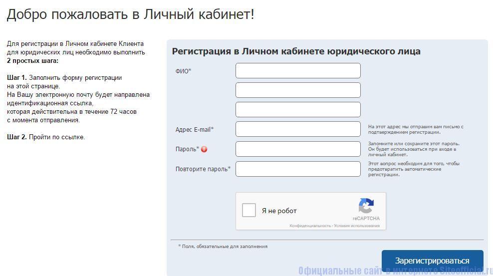 Регистрация в личном кабинете клиента Мосэнергосбыт юридического лица