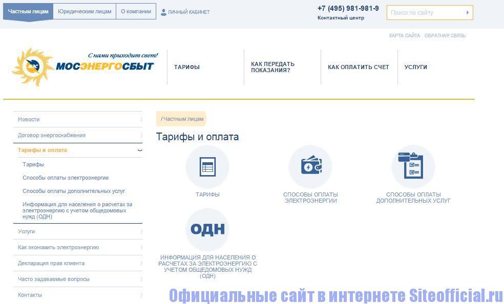"""Официальный сайт Мосэнергосбыт - Вкладка """"Частным лицам"""""""