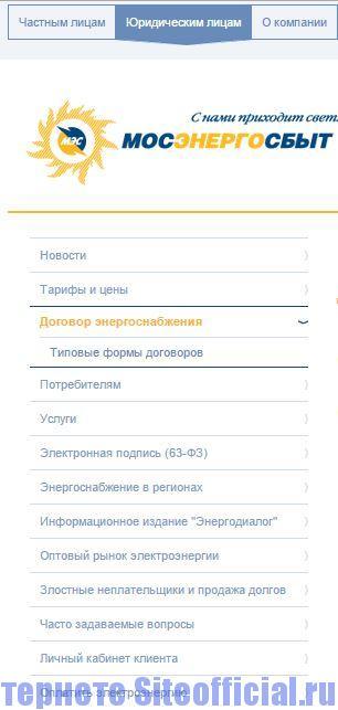 """Официальный сайт Мосэнергосбыт - Вкладка """"Юридическим лицам"""""""