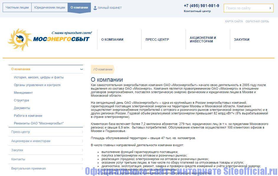 """Официальный сайт Мосэнергосбыт - Вкладка """"О компании"""""""