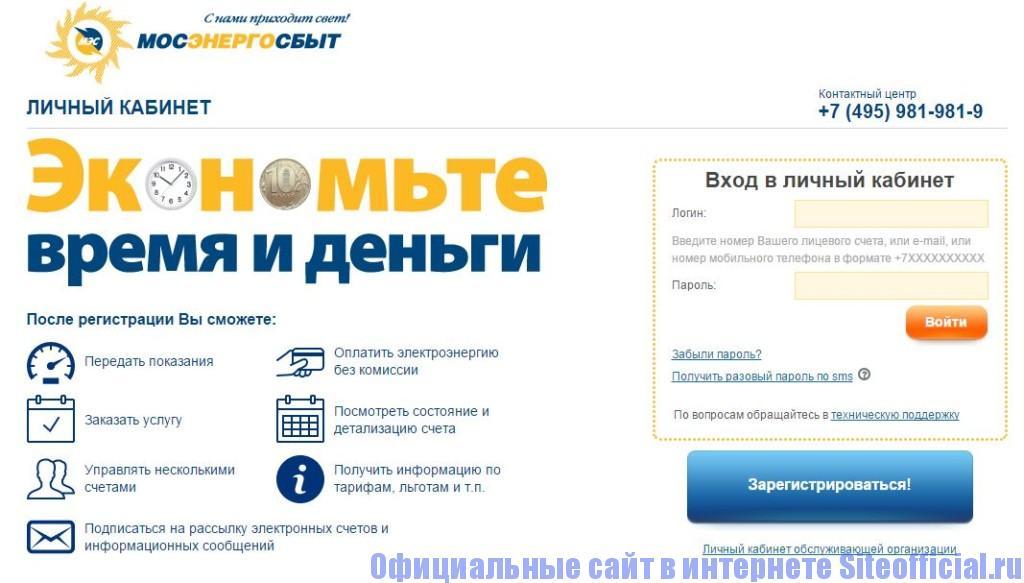 Официальный сайт Мосэнергосбыт - Личный кабинет