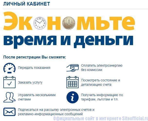 Возможности личного кабинета клиента Мосэнергосбыт