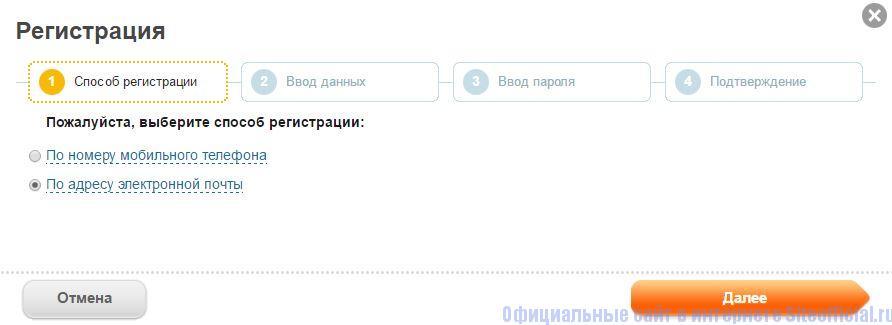 Регистрация личного кабинета клиента Мосэнергосбыт
