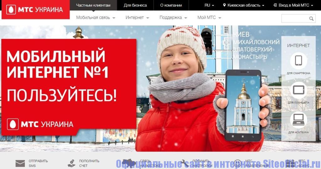 Официальный сайт МТС Украина - Главная страница
