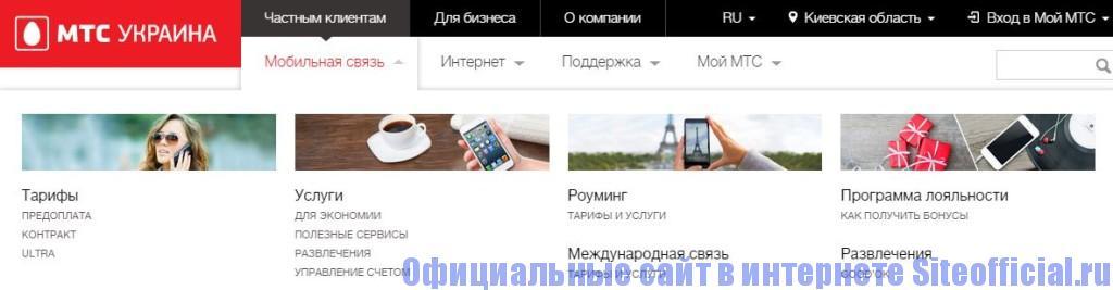 """Официальный сайт МТС Украина - Вкладка """"Мобильная связь"""""""