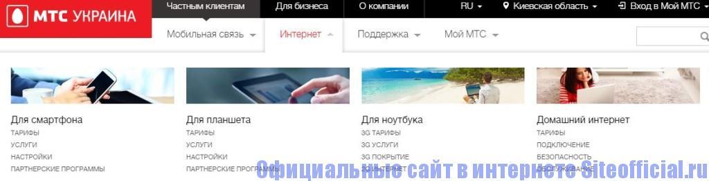 """Официальный сайт МТС Украина - Вкладка """"Интернет"""""""