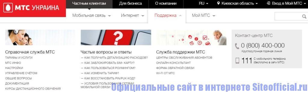 """Официальный сайт МТС Украина - Вкладка """"Поддержка"""""""