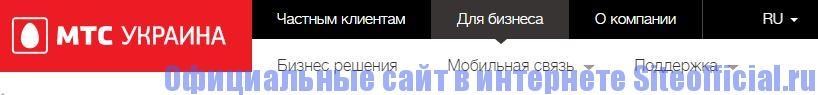 """Официальный сайт МТС Украина - Вкладка """"Для бизнеса"""""""