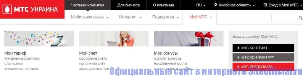 """Официальный сайт МТС Украина - Вкладка """"Мой МТС"""""""