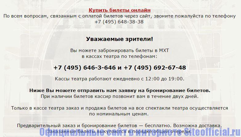 """МХТ им. Чехова официальный сайт - Вкладка """"Касса"""""""