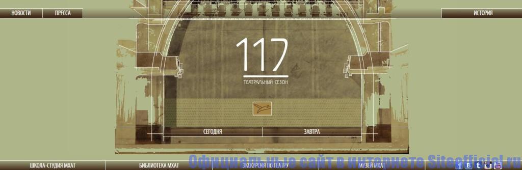 МХТ им. Чехова официальный сайт - Вкладки