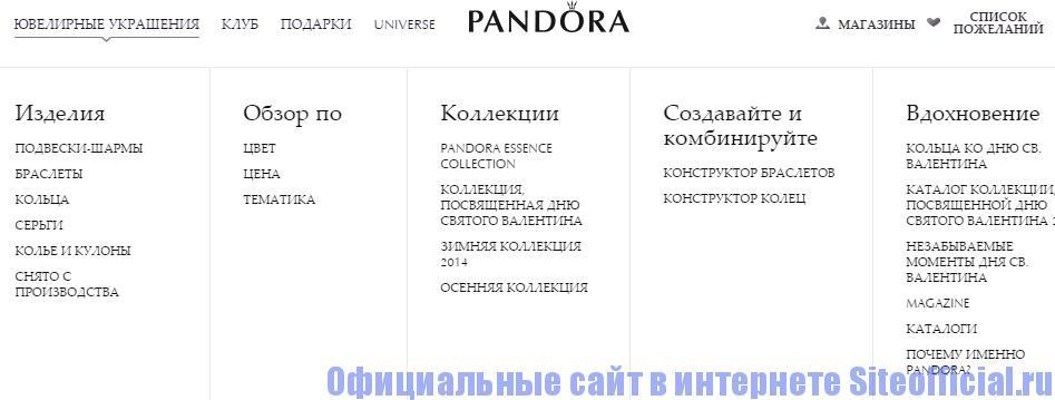 Пандора официальный сайт - Контекстное меню
