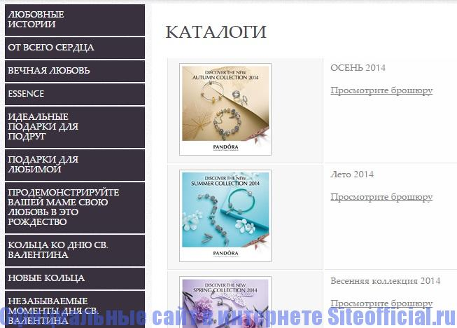 Пандора официальный сайт - Каталоги
