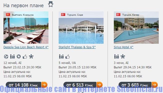 Пегас туристик официальный сайт - На первом плане
