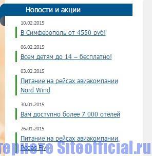 Пегас туристик официальный сайт - Новости и акции