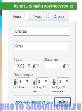 Пегас туристик официальный сайт - Купить онлайн клуглосуточно