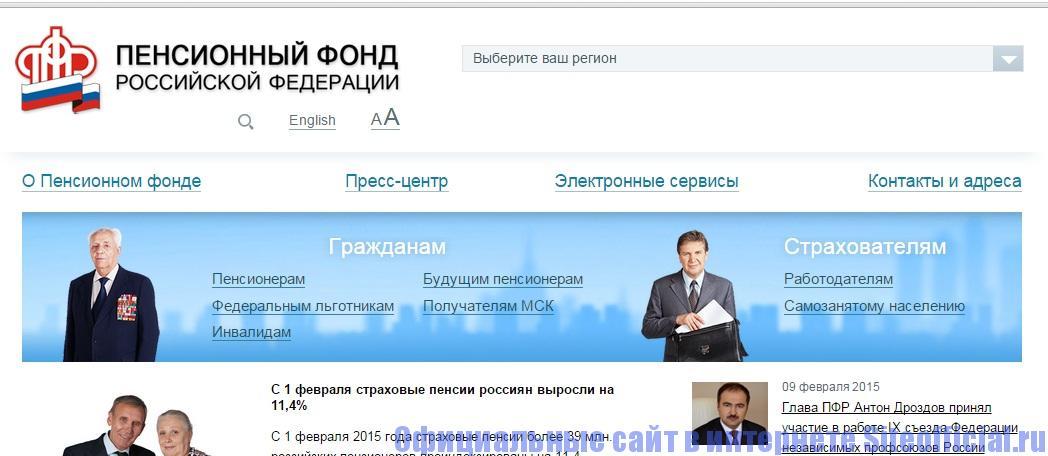 Пенсионный фонд РФ официальный сайт - Главная страница