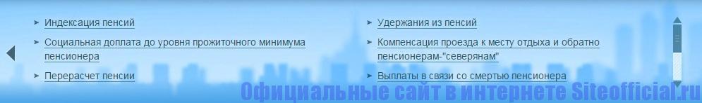 Пенсионный фонд РФ официальный сайт - Информация пенсионерам