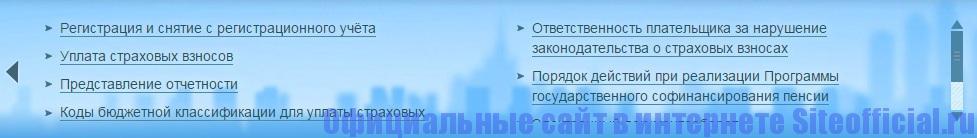 Пенсионный фонд РФ официальный сайт - Информация работодателям