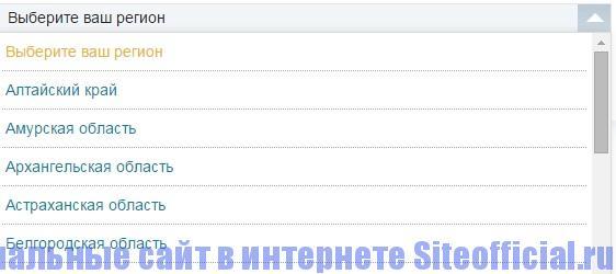 Пенсионный фонд РФ официальный сайт - Выбор региона