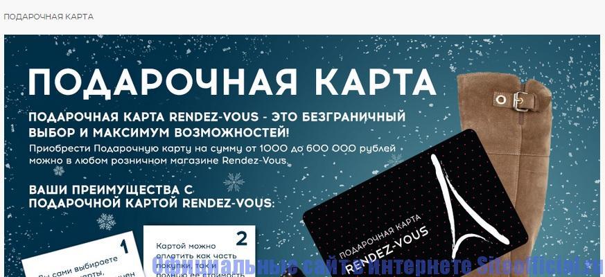 Рандеву обувь официальный сайт - Подарочная карта