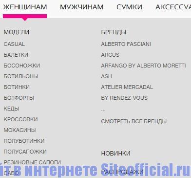 Рандеву обувь официальный сайт - Контекстное меню