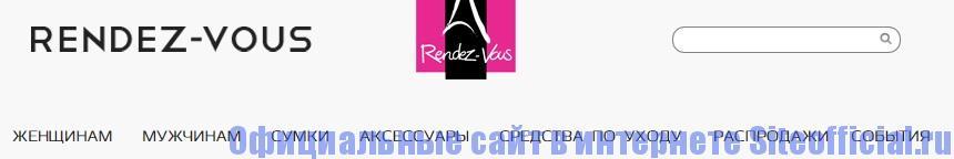 Рандеву обувь официальный сайт - Разделы