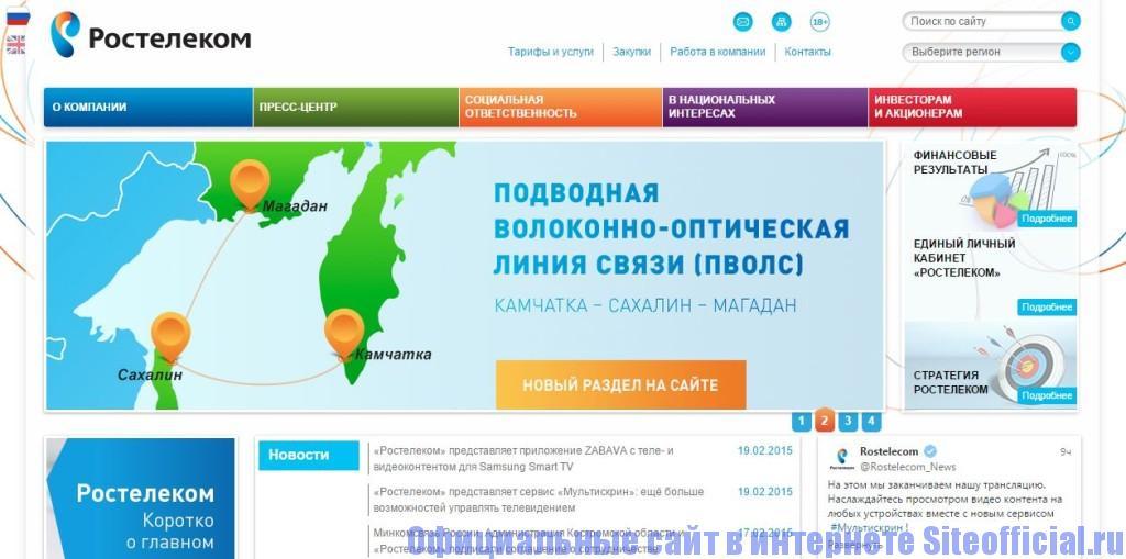 Официальный сайт Ростелеком - Главная страница