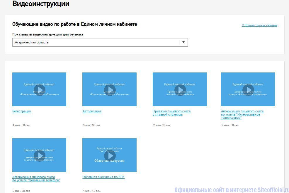 Видеоинструкции на Ростелеком