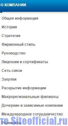 """Официальный сайт Ростелеком - Вкладка """"О компании"""""""