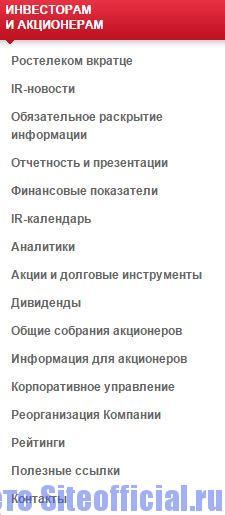 """Официальный сайт Ростелеком - Вкладка """"Инвесторам и акционерам"""""""