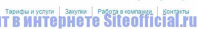 Официальный сайт Ростелеком - Вкладки