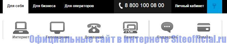 """Официальный сайт Ростелеком - Вкладка """"Для себя"""""""