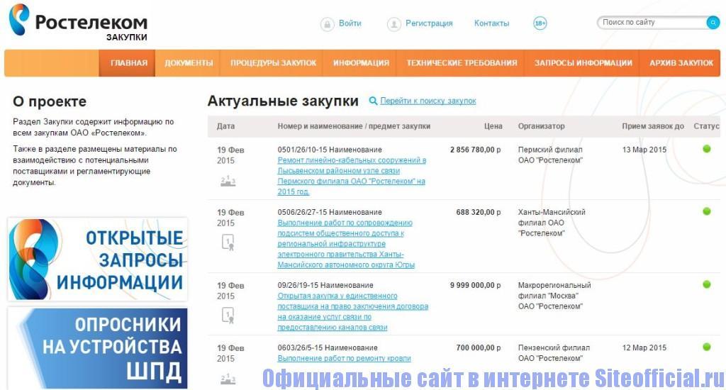 """Официальный сайт Ростелеком - Вкладка """"Закупки"""""""